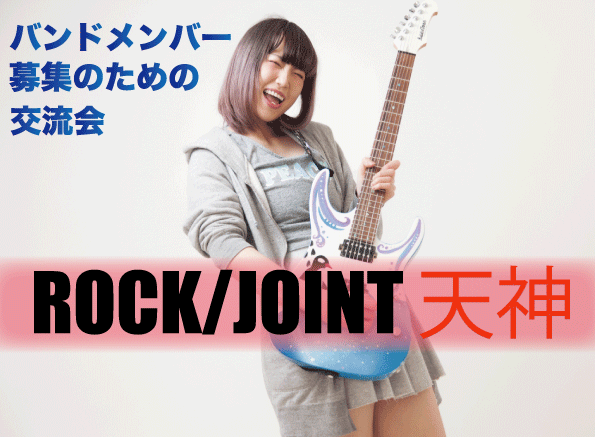 ROCK/JOINT主催ライブ